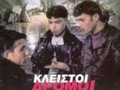 klistoi-dromi